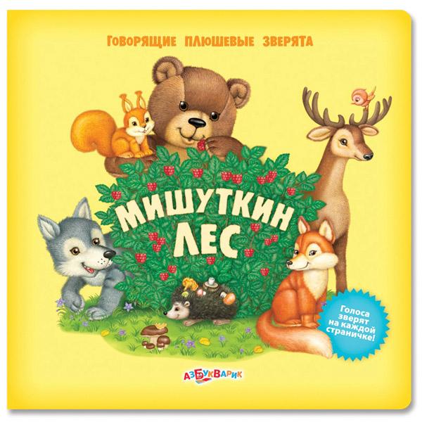 Книга Азбукварик Говорящие плюшевые зверята Мишуткин лес<br>