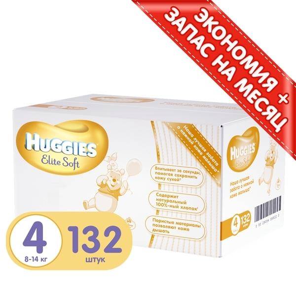 Подгузники Huggies Elite Soft Box 8-14 кг (132 шт) Размер 4 huggies elite soft подгузники 4  8 14 кг  66 шт