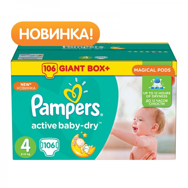 Подгузники Pampers Active Baby Maxi 8-14 кг (106 шт) Размер 4<br>