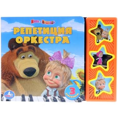 Книга Умка со звуковыми кнопками Маша и Медведь