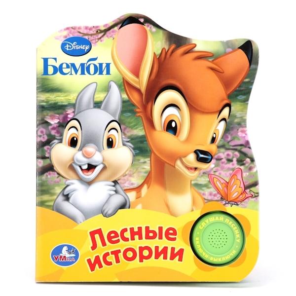 Книга Умка с 1 звуковой кнопкой Disney Бемби Лесные истории<br>