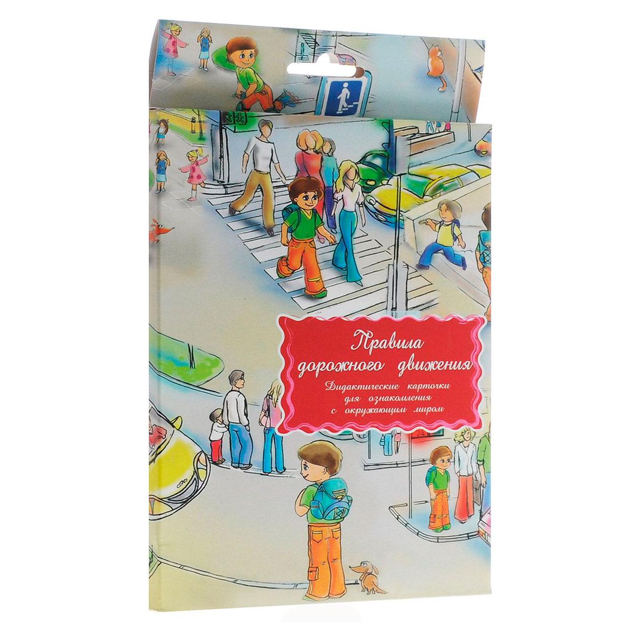 Дидактические карточки Маленький гений Правила дорожного движения<br>