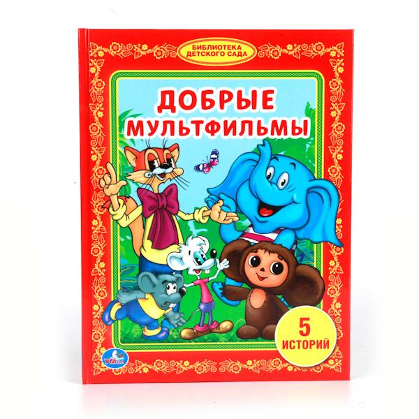 Книга Умка Добрые мультфильмы
