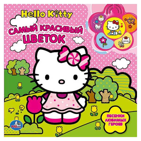 Книги по мультфильмам Hello Kity Самый красивый цветок<br>