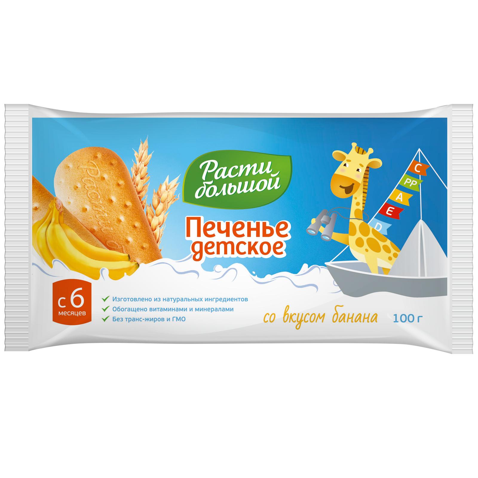 Печенье Расти Большой с 6 мес 100 гр С бананом