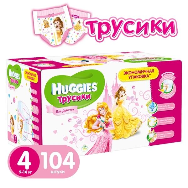 Трусики Huggies для девочек 9-14 кг (104 шт) Размер 4<br>