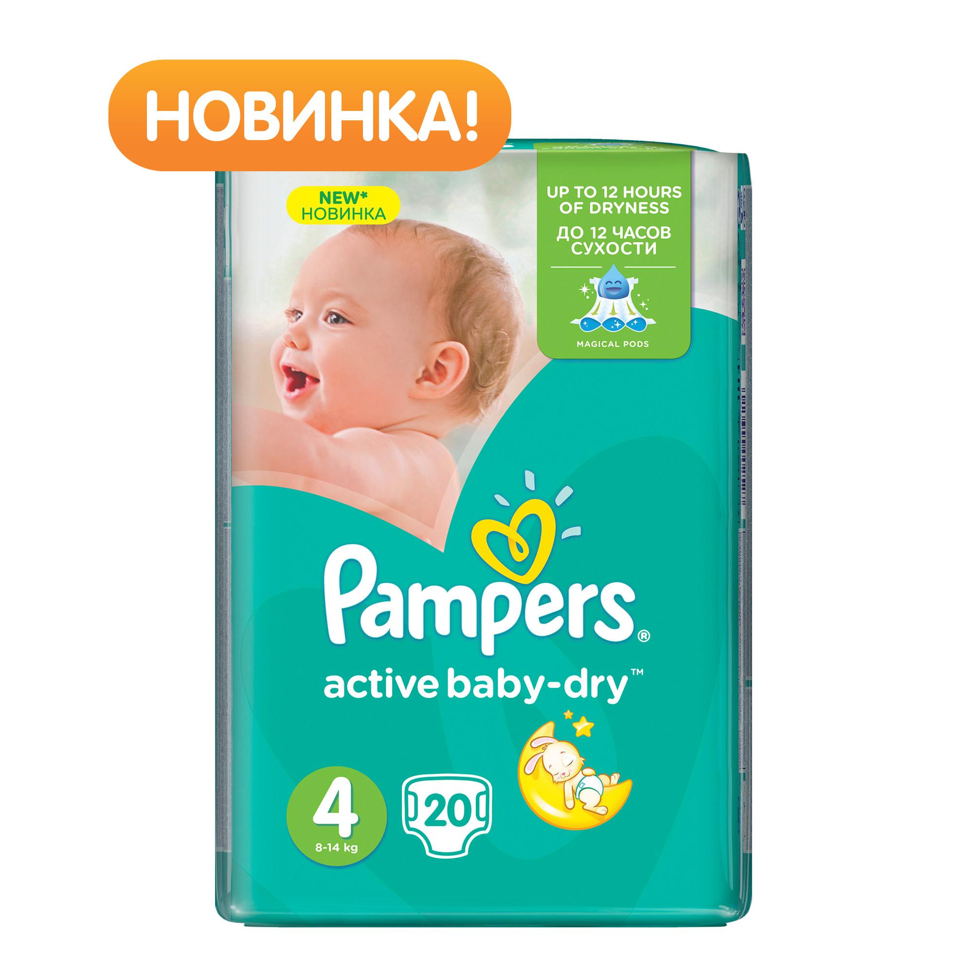 Подгузники Pampers Active Baby Maxi 7-14 кг (20 шт) Размер 4<br>