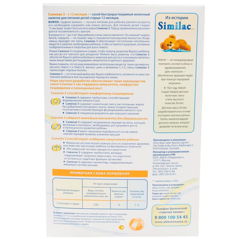Заменитель Similac 700 гр №3 (с 12 мес)