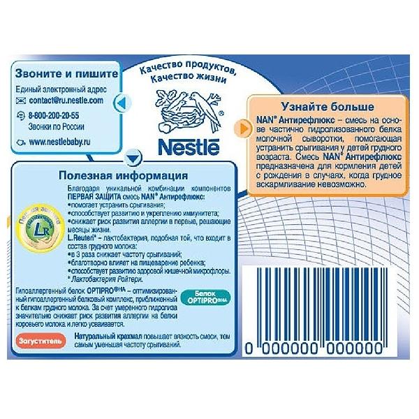 �������� ����� Nestle NAN Premium ����������� 400 �� � 0 ���