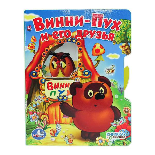 Книги по мультфильмам Винни Пух и его друзья (с вертушкой)