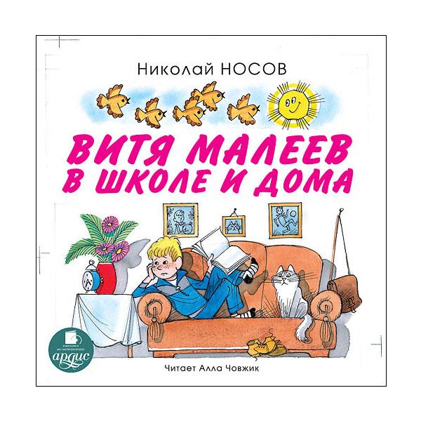 Mp3 Ардис Носов Н. Витя Малеев в школе и дома