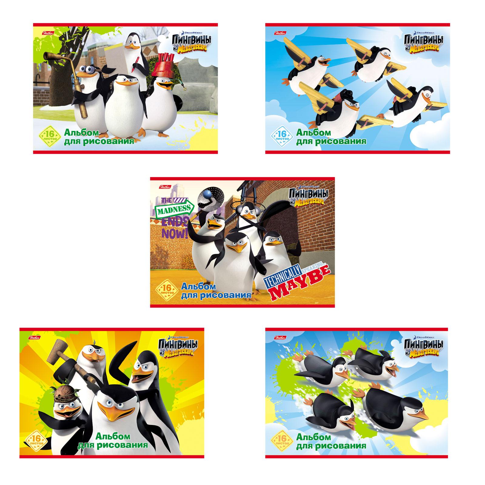 Альбом для рисования ХАТБЕР Пингвины из мадагаскара<br>