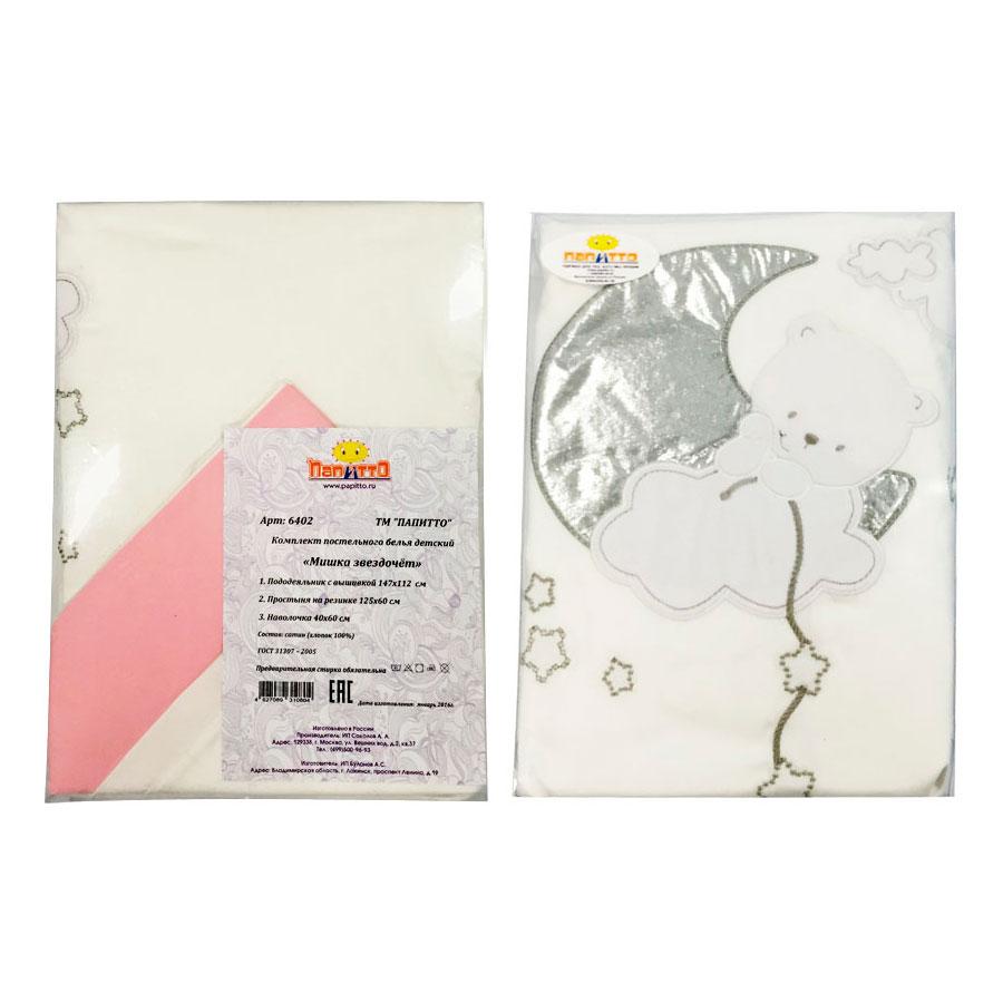 Постельное белье Папитто с вышивкой Мишка звездочет  147х112<br>