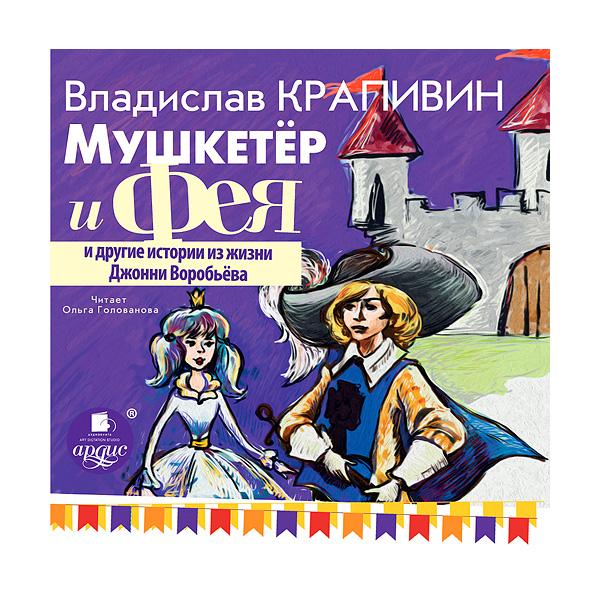 Mp3 Ардис Крапивин В. Мушкетёр и Фея и другие истории из жизни Джонни Воробьёва<br>