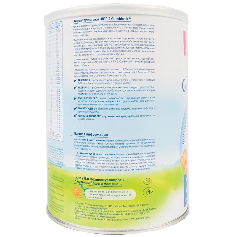 ���������� Hipp Combiotic 800 �� �2 (� 6 ���)