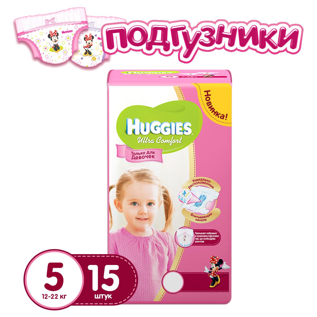 Подгузники Huggies Ultra Comfort Conv Pack для девочек 12-22 кг (15 шт) Размер 5<br>