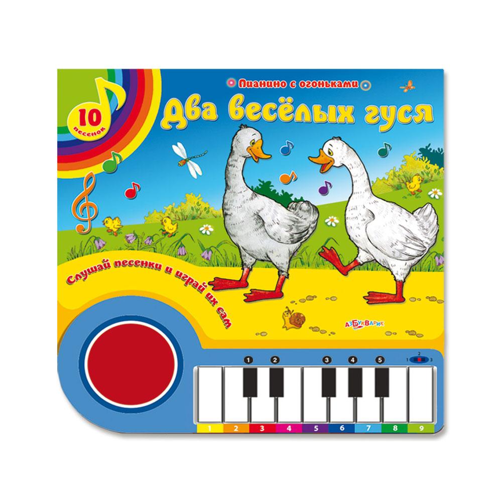 Книга Азбукварик Музыкальная Два весёлых гуся<br>