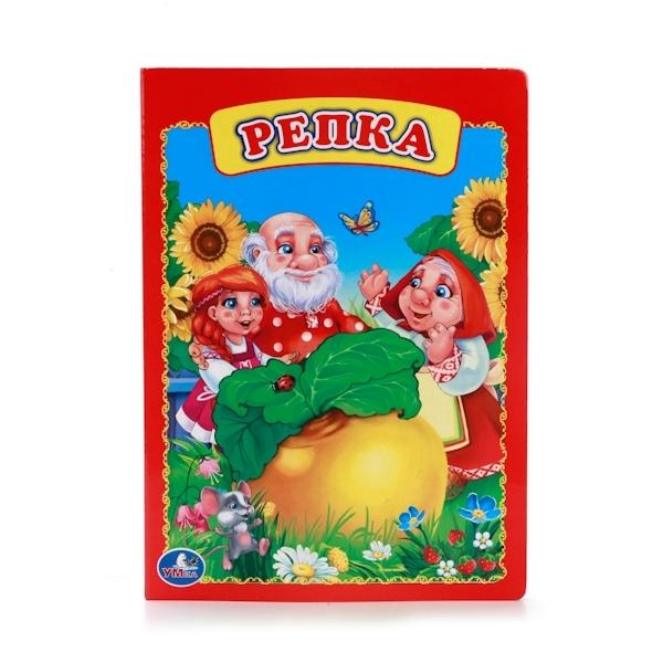 Книга Умка Репка<br>
