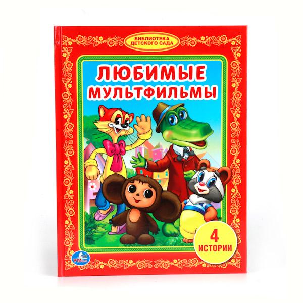 Книга Умка Любимые мультфильмы