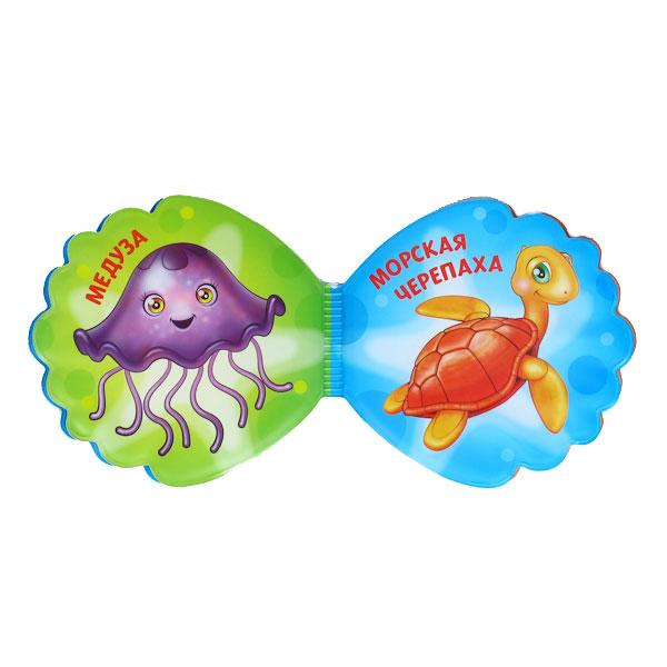 Игрушка для ванной Умка Барбоскины Морские обитатели (книжка)