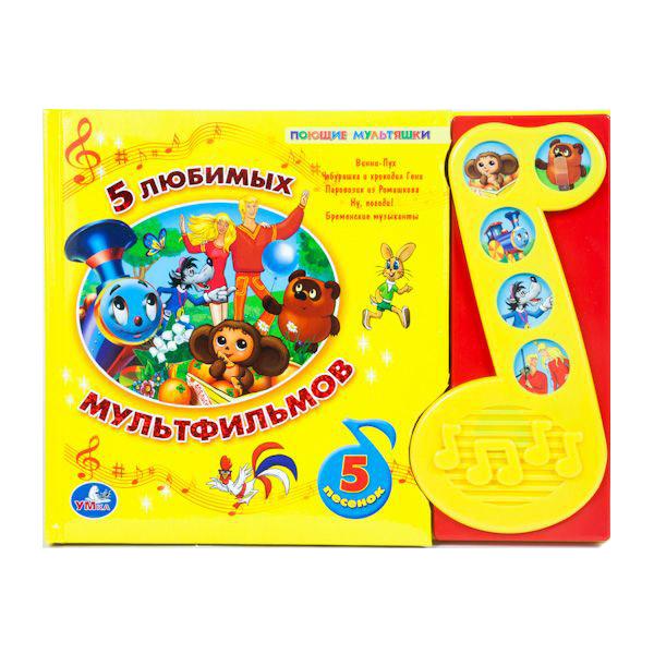 Книга Умка в пухлой обложке 5 любимых мультфильмов<br>