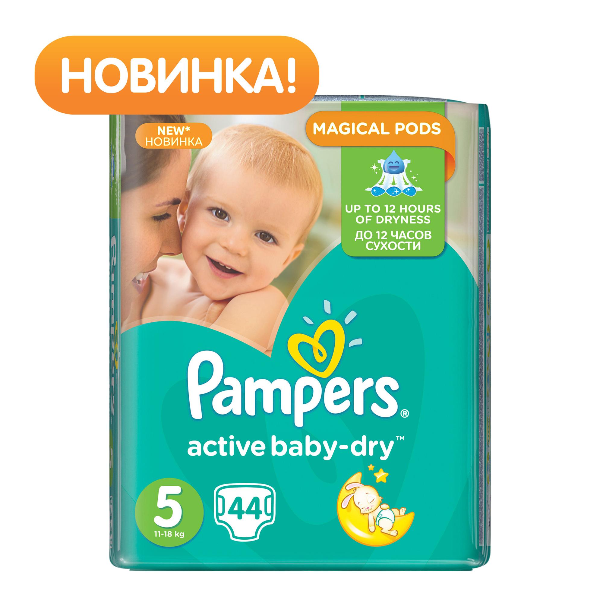 Подгузники Pampers Active Baby Junior 11-18 кг (44 шт) Размер 5<br>