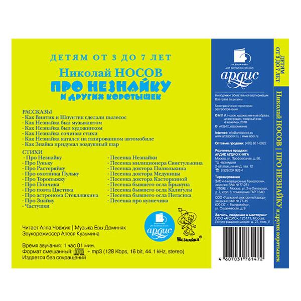 Audio CD+Mp3 ����� ����� �� 3 ��� ����� �. ��� �������� � ������ ���������