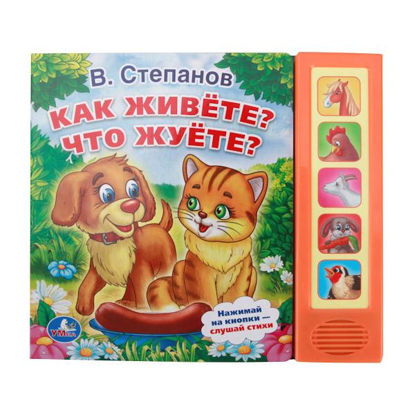 Книга Умка с 5 звуковыми кнопками В. Степанов Как живете? Что жуете?<br>