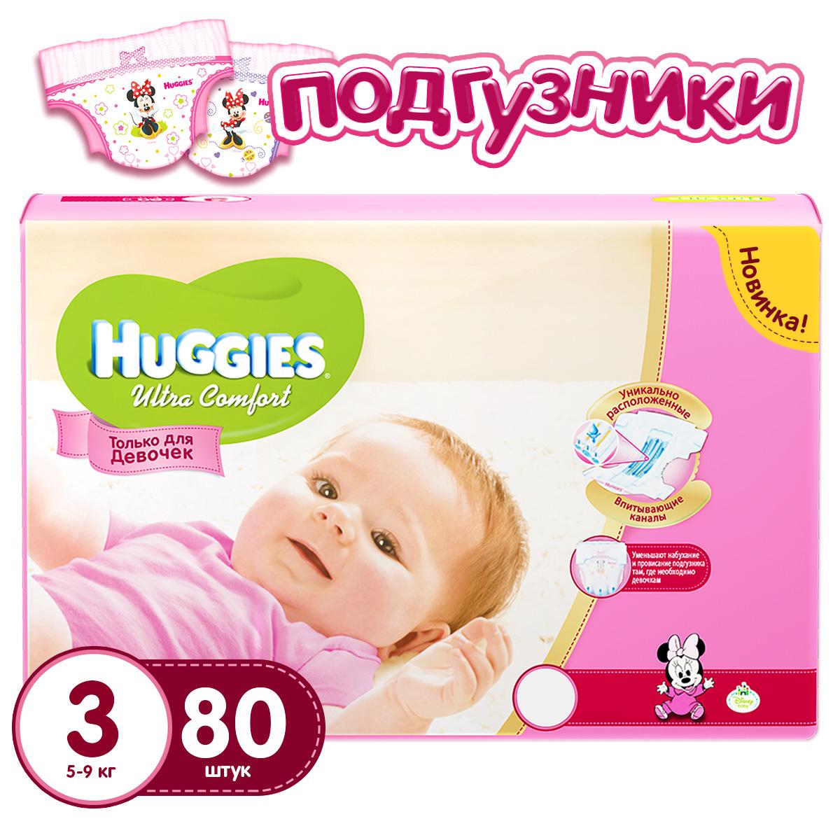 Подгузники Huggies Ultra Comfort Mega Pack для девочек 5-9 кг (80 шт) Размер 3<br>