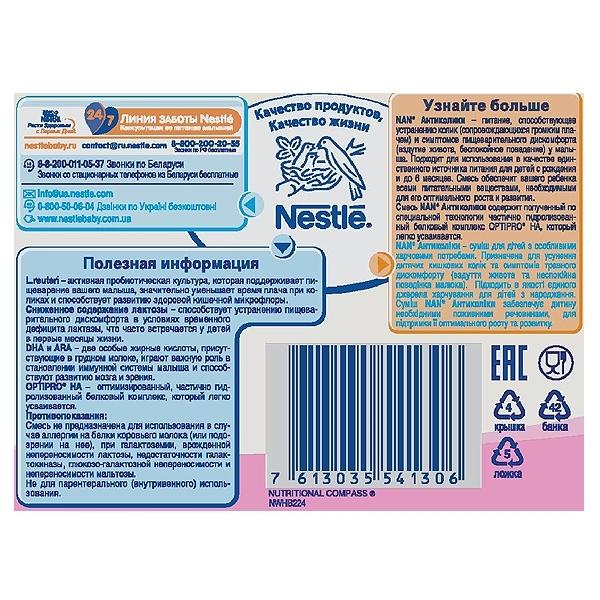 �������� ����� Nestle NAN ���������� 400 �� �1 (� 0 ���)