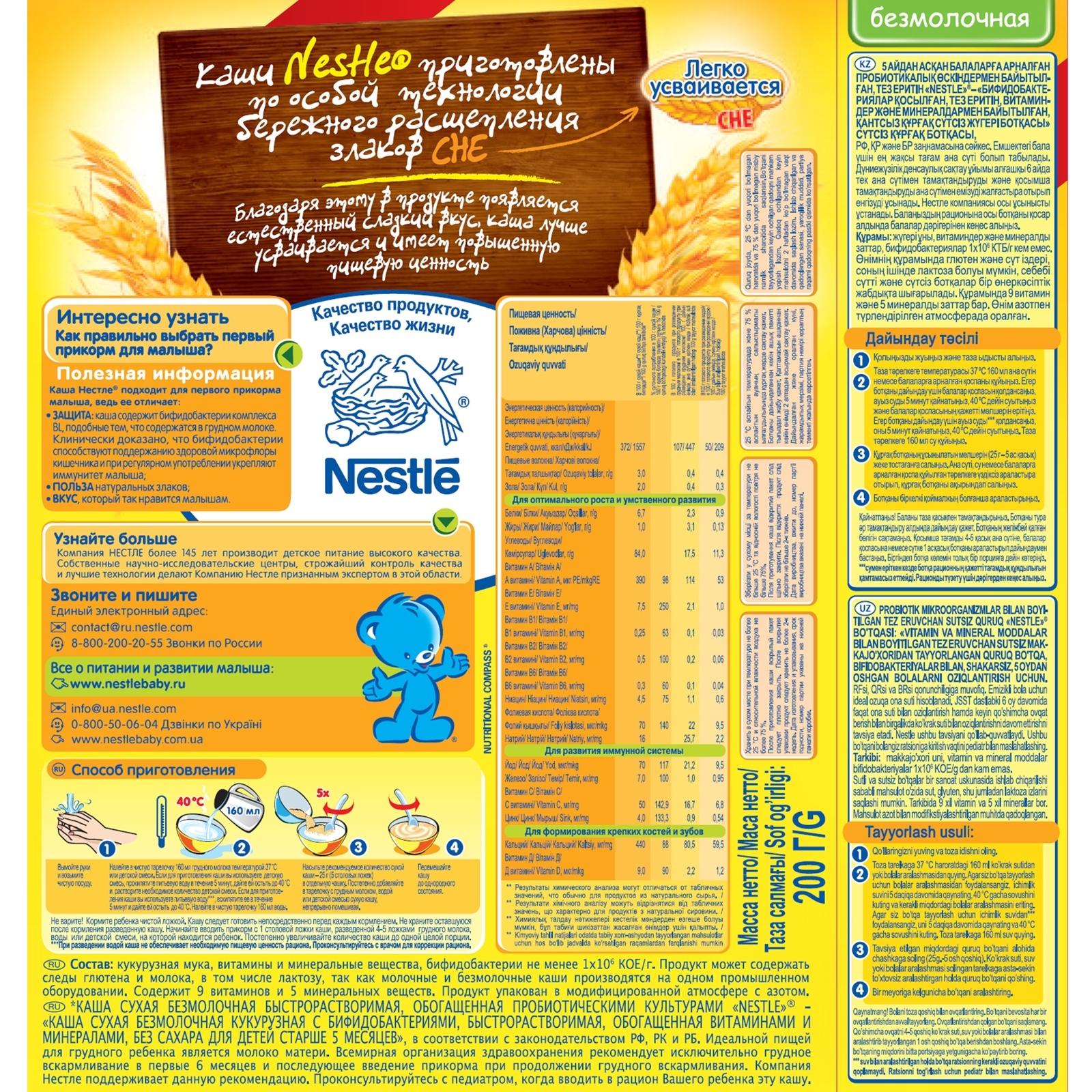 ���� Nestle ����������� 200 �� ���������� (1 �������)