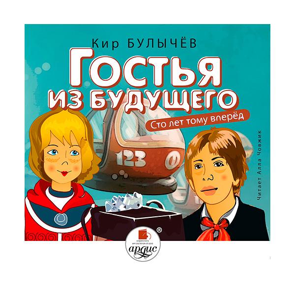 Mp3 Ардис Булычев К. Гостья из будущего (Сто лет тому вперед)<br>