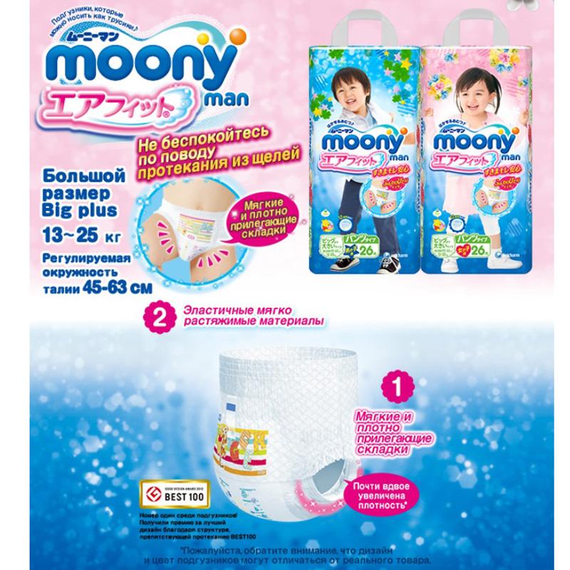 ������� Moony ��� ��������� 13-25 �� (26 ��) ������ SPB
