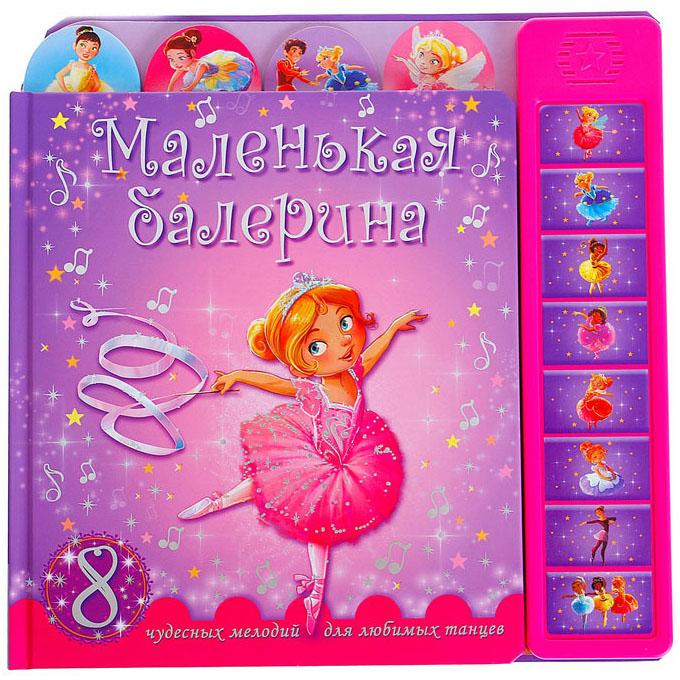 Книжка со звуками Школа семи гномов Маленькая Балерина<br>