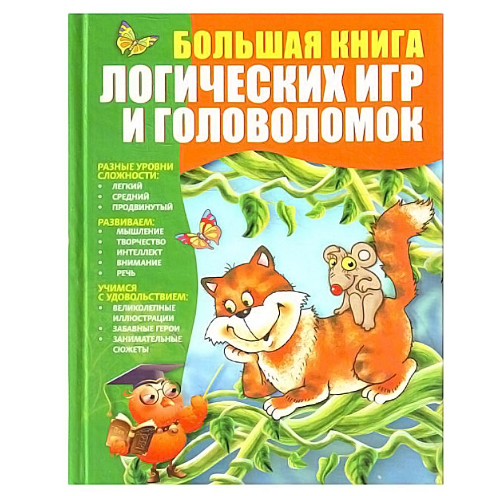 Кроссворды,загадки Большая книга логических игр и головоломок Гордиенко С. А.<br>