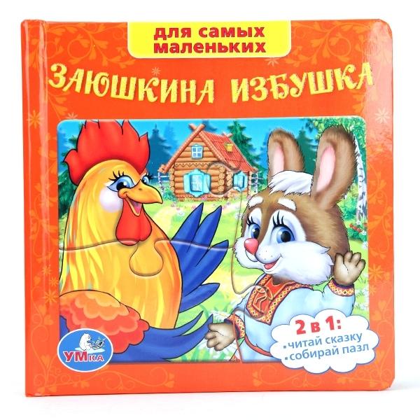 Книга Умка с пазлами Русские народные сказки Заюшкина избушка<br>