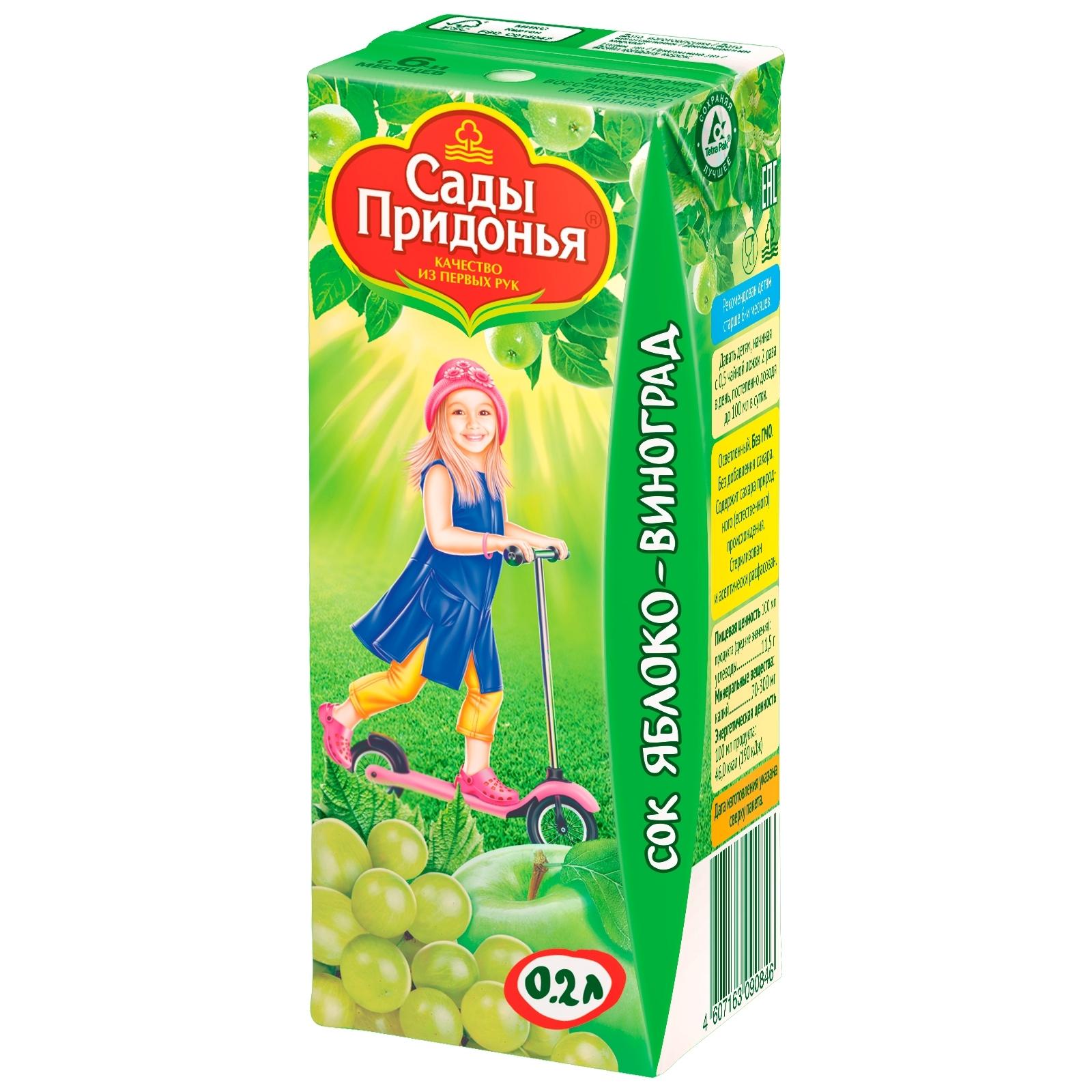 Сок Сады Придонья 200 мл (тетрапак) Яблоко с виноградом (с 6 мес)<br>