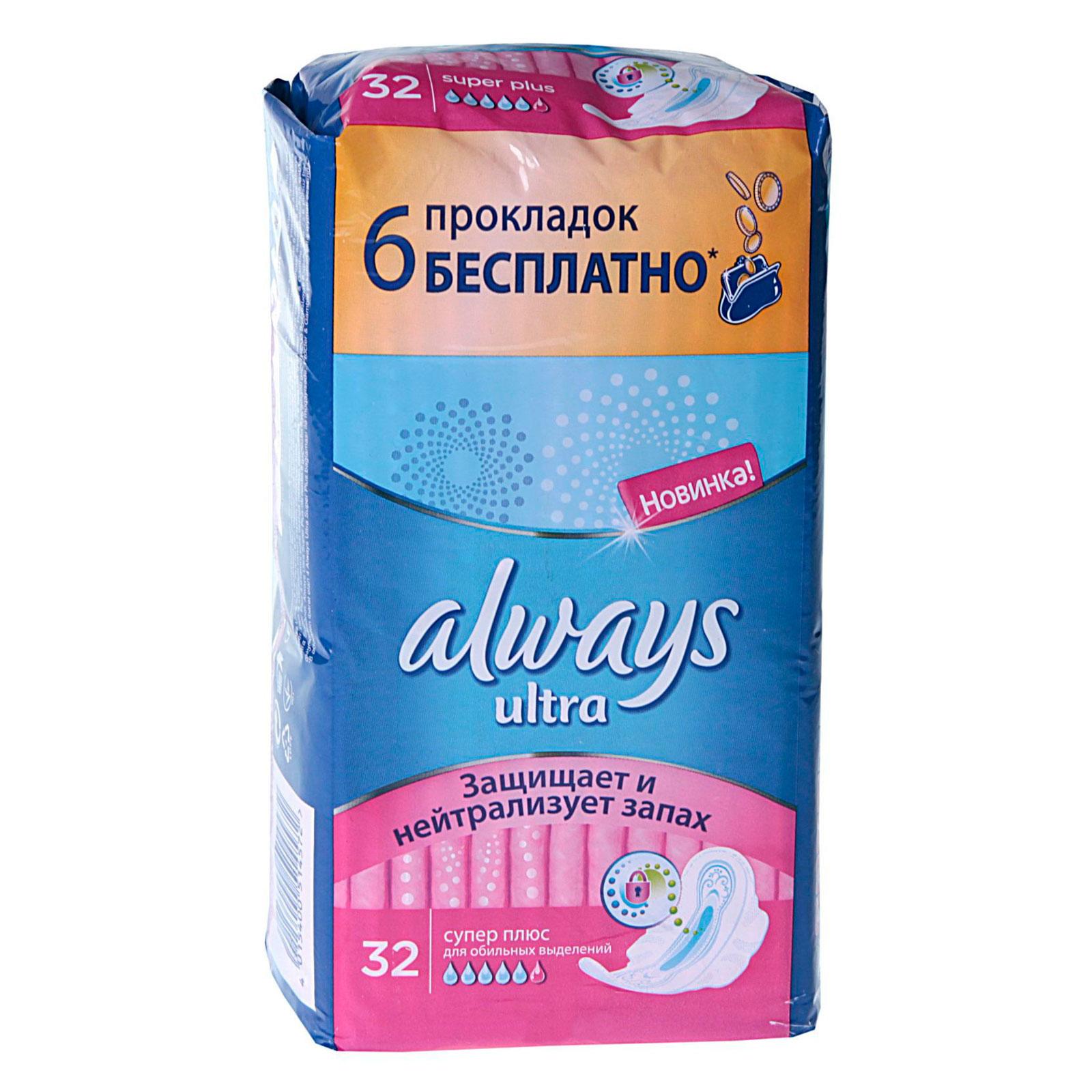 Гигиенические прокладки Always Ultra Aroma 32шт Super Plus<br>