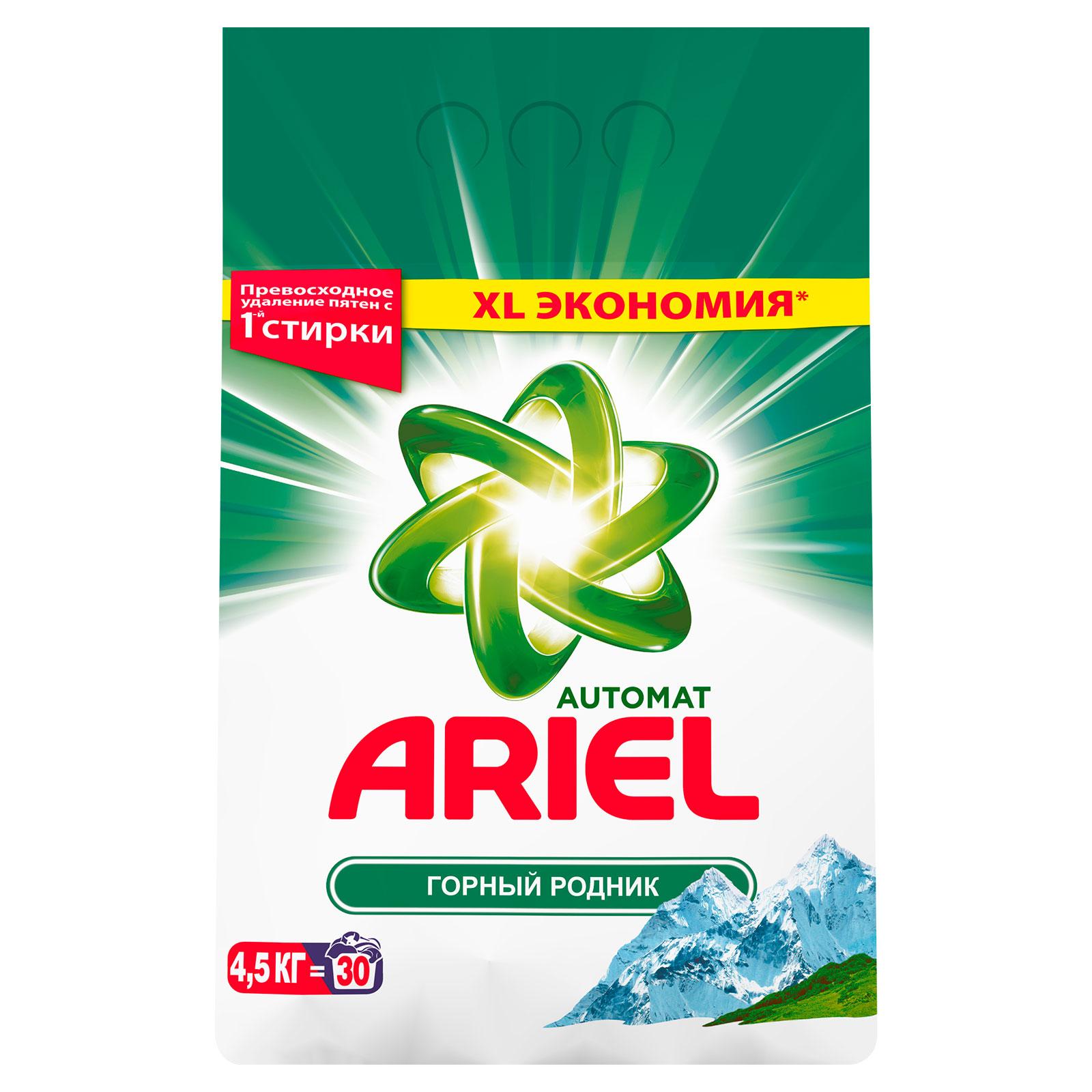 Стиральный порошок Ariel Горный родник 4,5 кг<br>