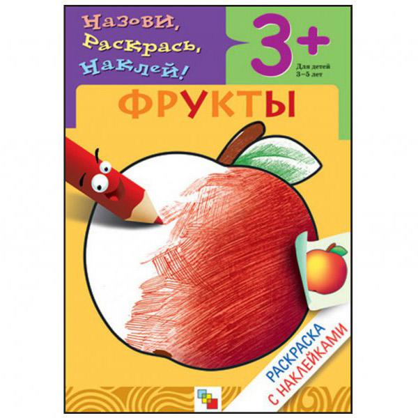 Раскраска с наклейками Школа семи гномов Фрукты