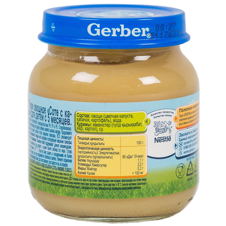 ���� Gerber ������� 130 �� ���� � �������� (1 �������)