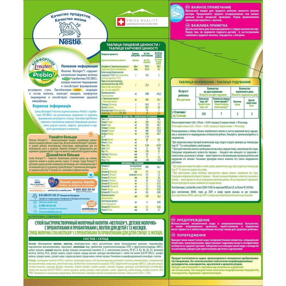 ������� ������� Nestle Nestogen 350 �� �3 (� 12 ���)