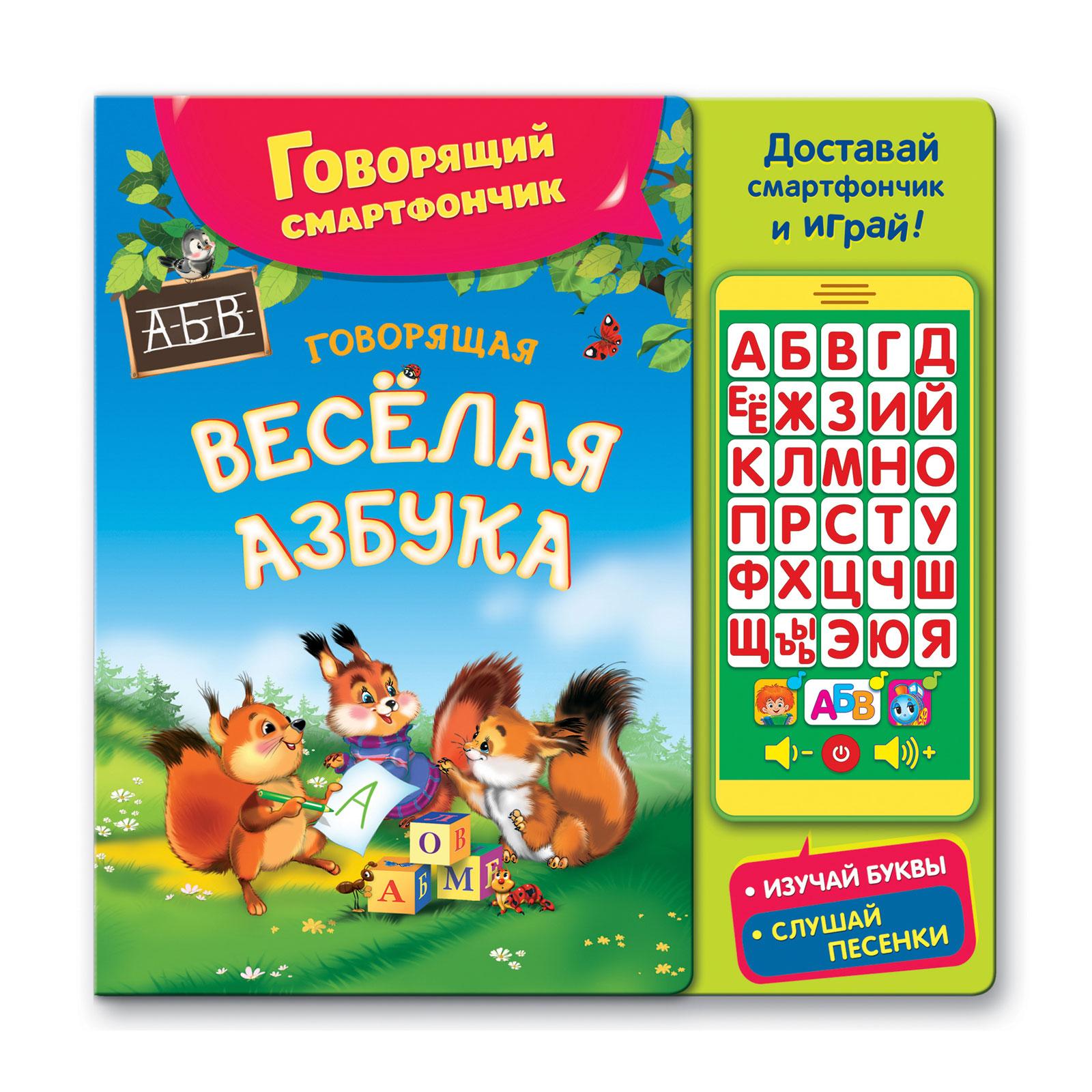 Книга Азбукварик Говорящая азбука Говорящий смартфончик<br>