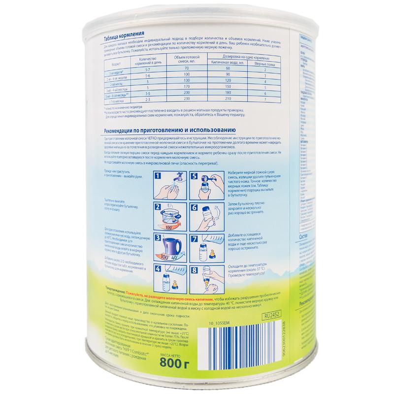���������� Hipp Combiotic 800 �� �1 (� 0 ���)