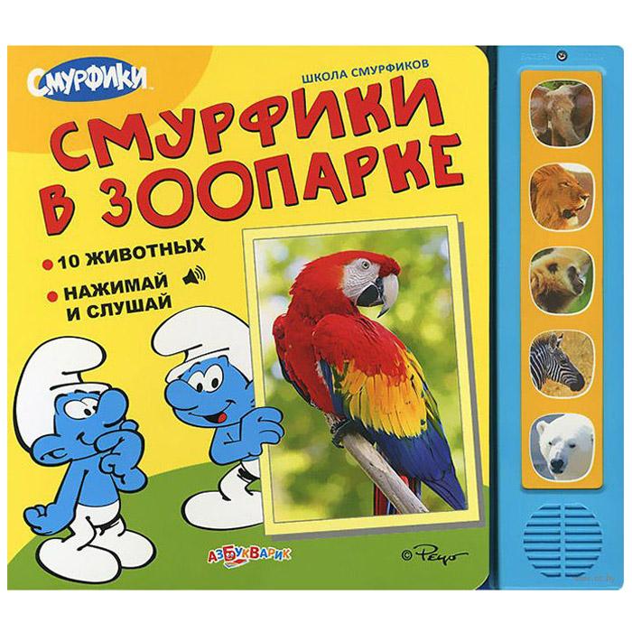 Книга Азбукварик Школа Смурфиков Смурфики в зоопарке<br>