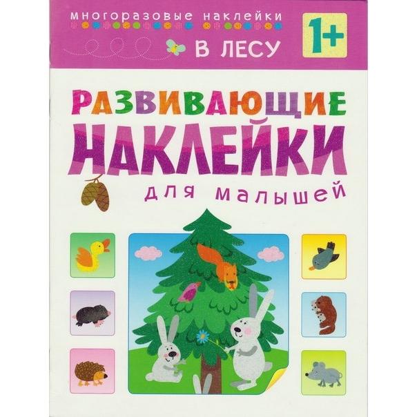 Развивающие наклейки для малышей Школа семи гномов В лесу