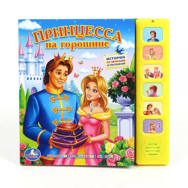 Книга Умка со звуковыми кнопками Принцесса на горошине<br>