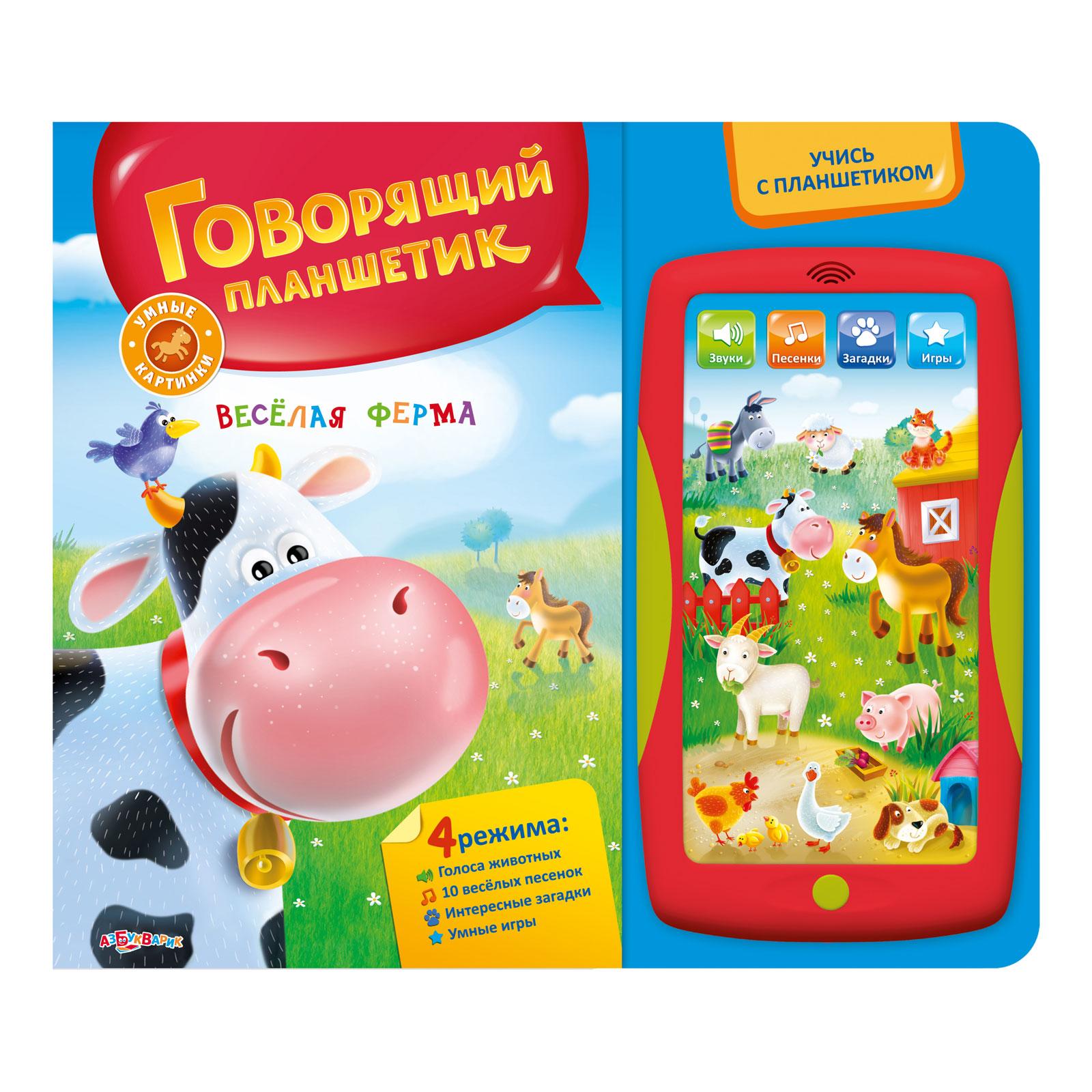 Книга Азбукварик Умные картинки Веселая ферма<br>