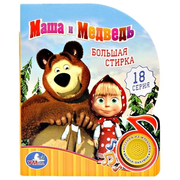 Книга Умка с 1 звуковой кнопкой Маша и Медведь Большая стирка<br>
