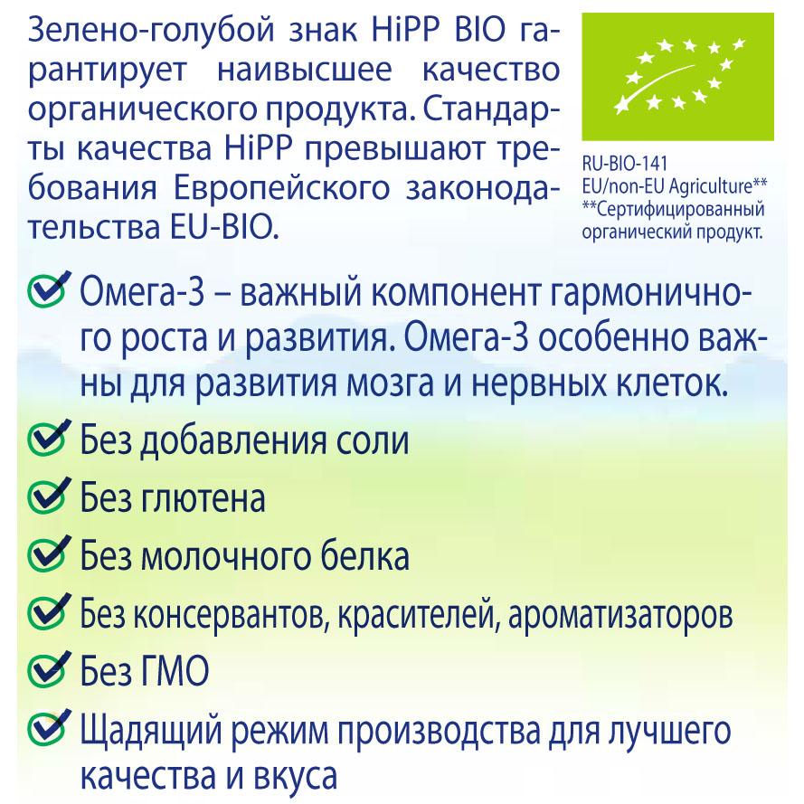 ���� Hipp ������� 125 �� �������� � ����� (� 5 ���)